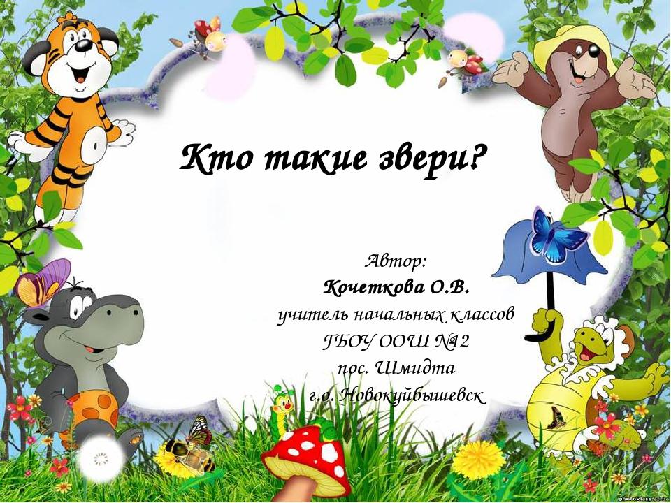 Кто такие звери? Автор: Кочеткова О.В. учитель начальных классов ГБОУ ООШ №12...