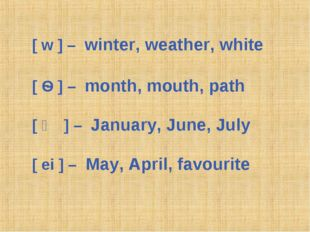 [ w ] – winter, weather, white [ Ѳ ] – month, mouth, path [ ʤ ] – January, Ju