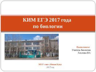 МОУ сош с.Новая Кука 2017 год КИМ ЕГЭ 2017 года по биологии Выполнила: Учител