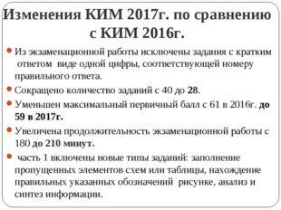 Изменения КИМ 2017г. по сравнению с КИМ 2016г. Из экзаменационной работы искл