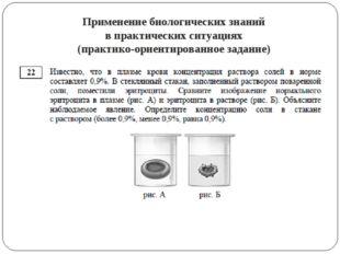 Применение биологических знаний в практических ситуациях (практико-ориентиров