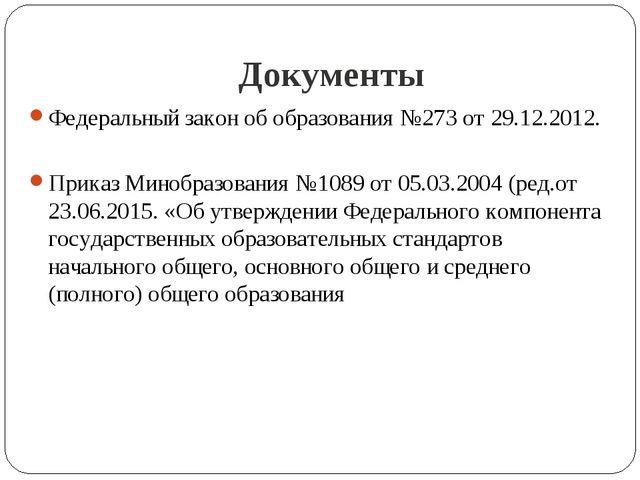 Документы Федеральный закон об образования №273 от 29.12.2012. Приказ Минобра...