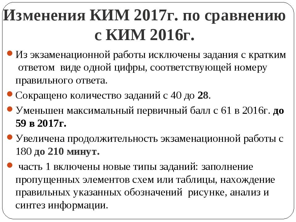 Изменения КИМ 2017г. по сравнению с КИМ 2016г. Из экзаменационной работы искл...