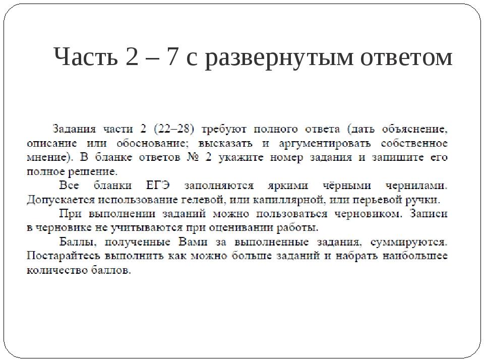 Часть 2 – 7 с развернутым ответом