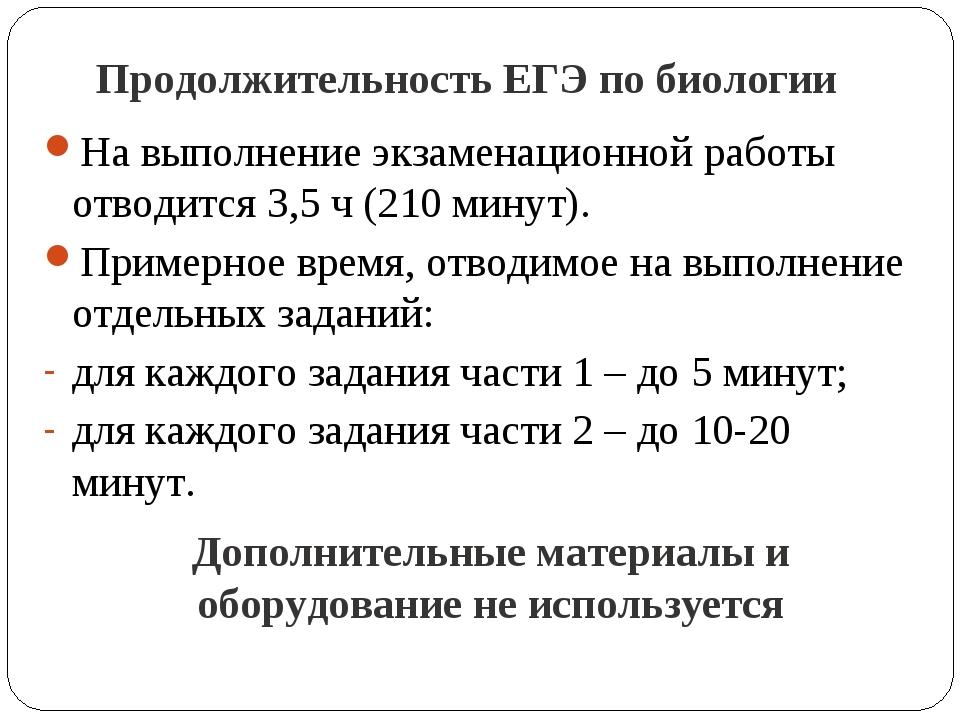 Продолжительность ЕГЭ по биологии На выполнение экзаменационной работы отводи...