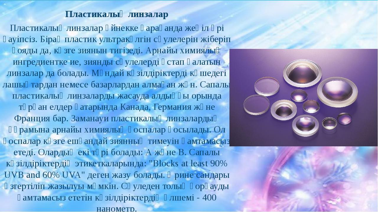 Пластикалық линзалар Пластикалық линзалар әйнекке қарағанда жеңіл әрі қауіпсі...