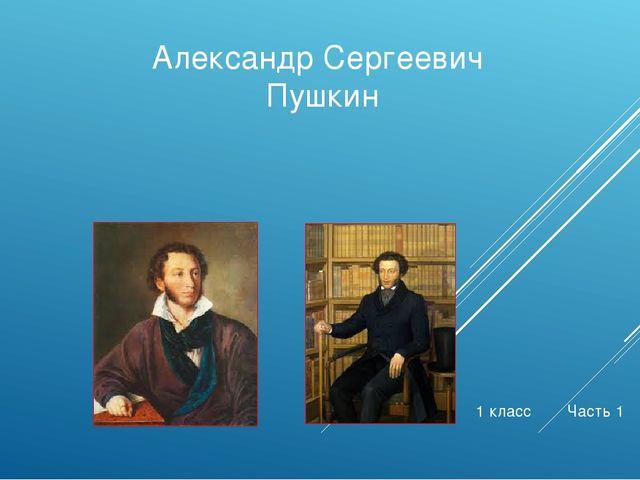 Александр Сергеевич Пушкин 1 класс Часть 1