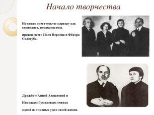 Начало творчества Начинал поэтическую карьеру как символист, последователь пр