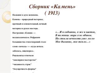 Сборник «Камень» ( 1913) Название в духе акмеизма. Камень – природный материа