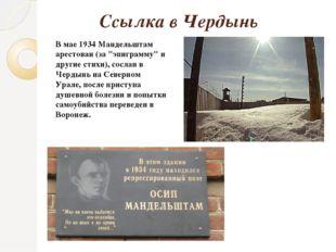 """В мае 1934 Мандельштам арестован (за """"эпиграмму"""" и другие стихи), сослан в Че"""