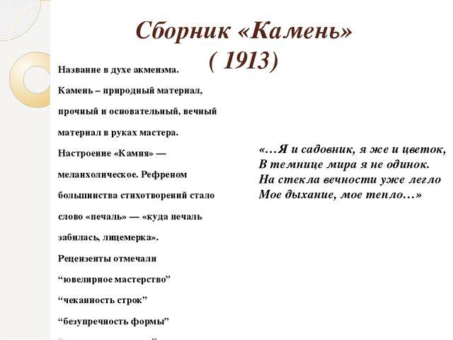 Сборник «Камень» ( 1913) Название в духе акмеизма. Камень – природный материа...