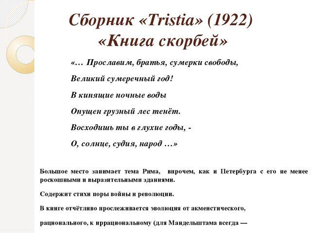 Сборник «Tristia» (1922) «Книга скорбей» Большое место занимает тема Рима, вп...