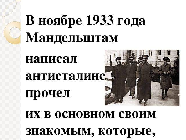 В ноябре 1933 года Мандельштам написал антисталинские стихи и прочел их в осн...