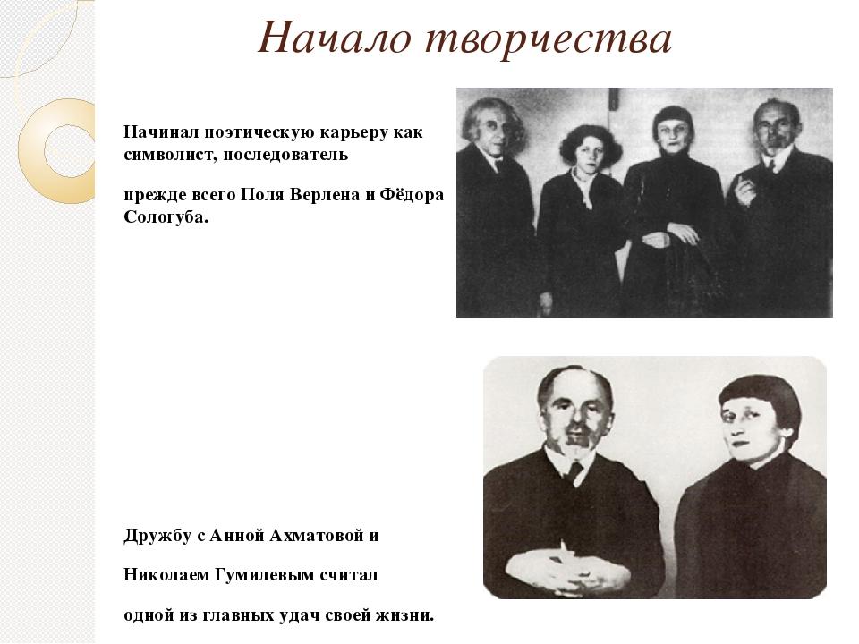 Начало творчества Начинал поэтическую карьеру как символист, последователь пр...