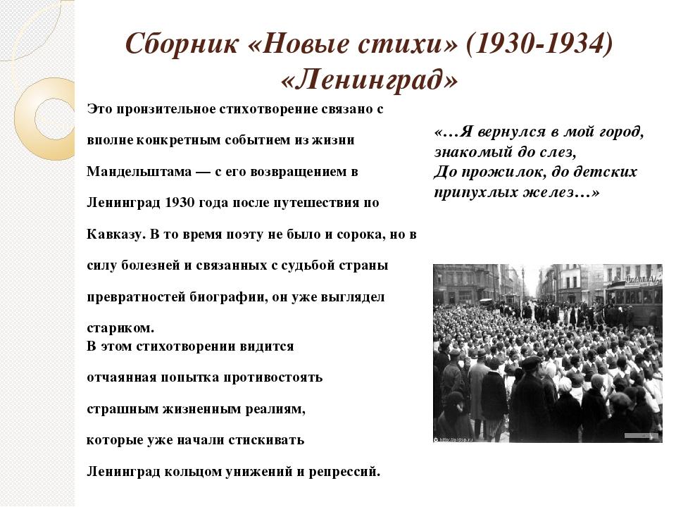 Сборник «Новые стихи» (1930-1934) «Ленинград» Это пронзительное стихотворение...