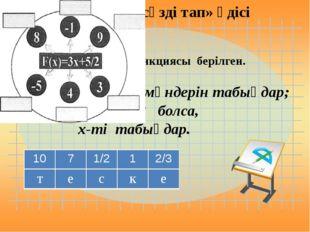 функциясы берілген. 1)f(5); f(3); f(1) мәндерін табыңдар; 2)f(x) = - 4; f(x)