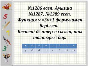 №1286 есеп. Ауызша №1287, №1289 есеп. Функция у =3х+1 формуламен берілген. К
