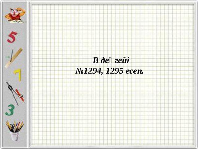 В деңгейі №1294, 1295 есеп.