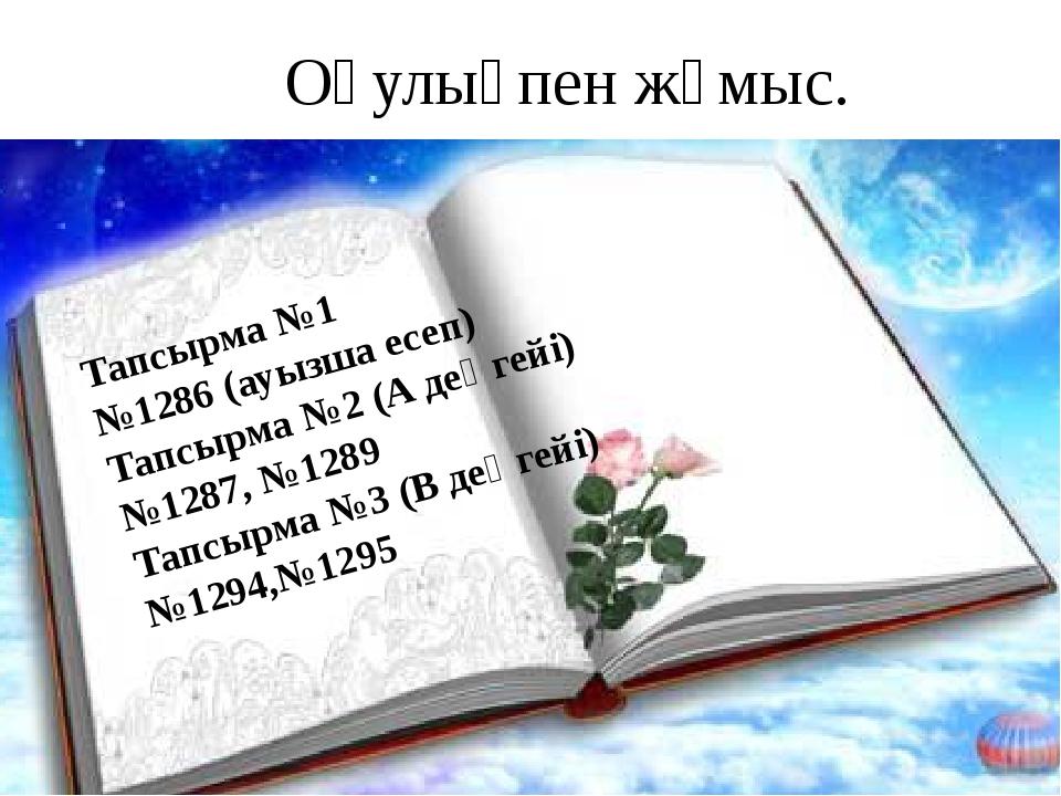 Оқулықпен жұмыс. Тапсырма №1 №1286 (ауызша есеп) Тапсырма №2 (А деңгейі) №12...