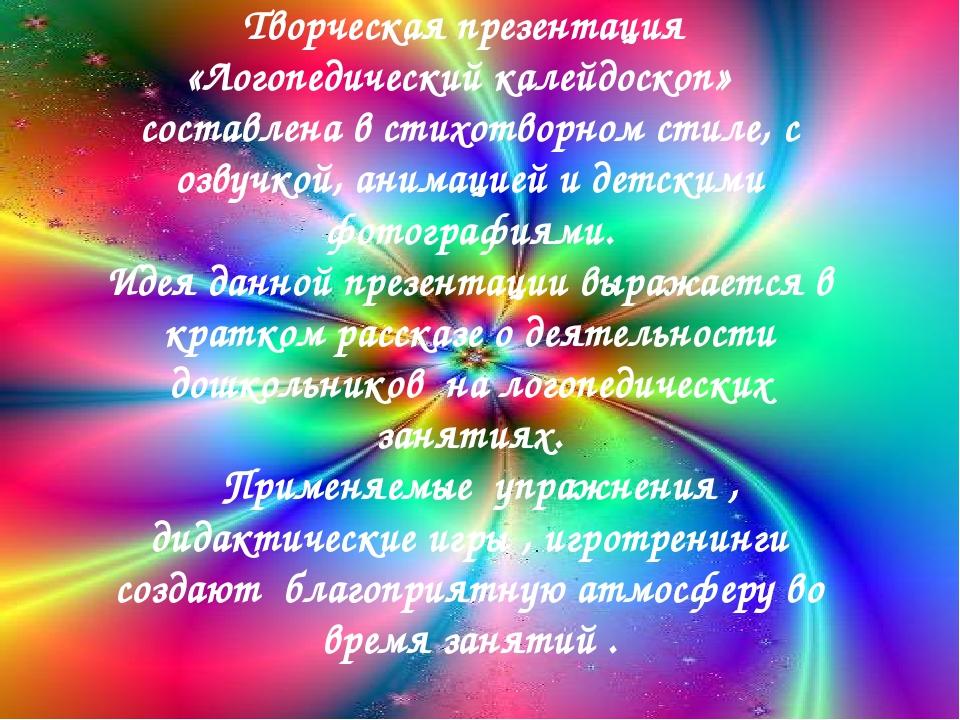 Творческая презентация «Логопедический калейдоскоп» составлена в стихотворно...