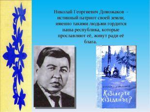Николай Георгиевич Доможаков - истинный патриот своей земли, именно такими лю