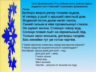 Село Доможаково Усть-Абаканского района.Здесь родился поэт Николай Георгиевич