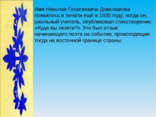 Имя Николая Георгиевича Доможакова появилось в печати ещё в 1935 году, когда