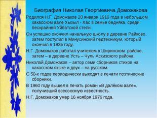 Биография Николая Георгиевича Доможакова Родился Н.Г. Доможаков 20 января 191