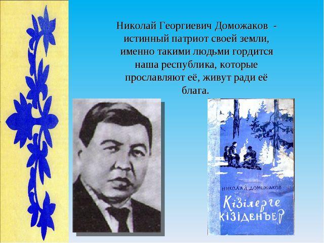 Николай Георгиевич Доможаков - истинный патриот своей земли, именно такими лю...