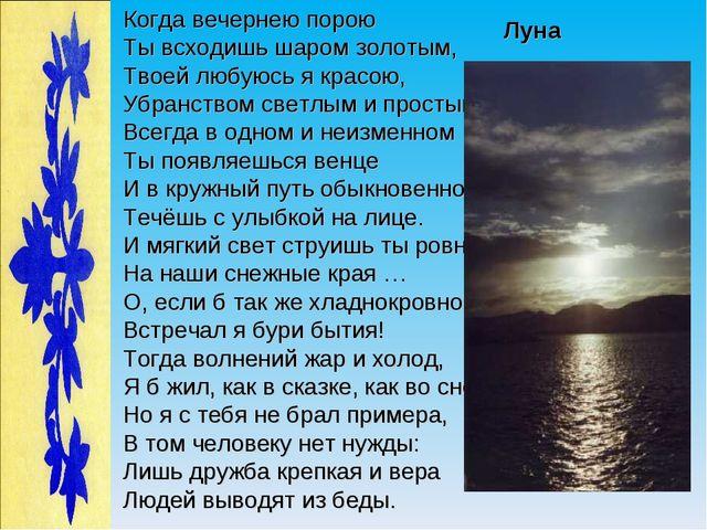 Когда вечернею порою Ты всходишь шаром золотым, Твоей любуюсь я красою, Убран...