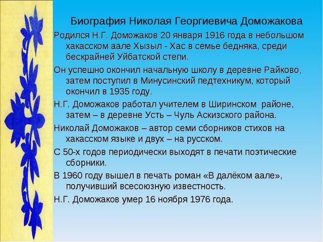 Биография Николая Георгиевича Доможакова Родился Н.Г. Доможаков 20 января 191...
