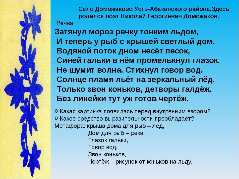 Село Доможаково Усть-Абаканского района.Здесь родился поэт Николай Георгиевич...
