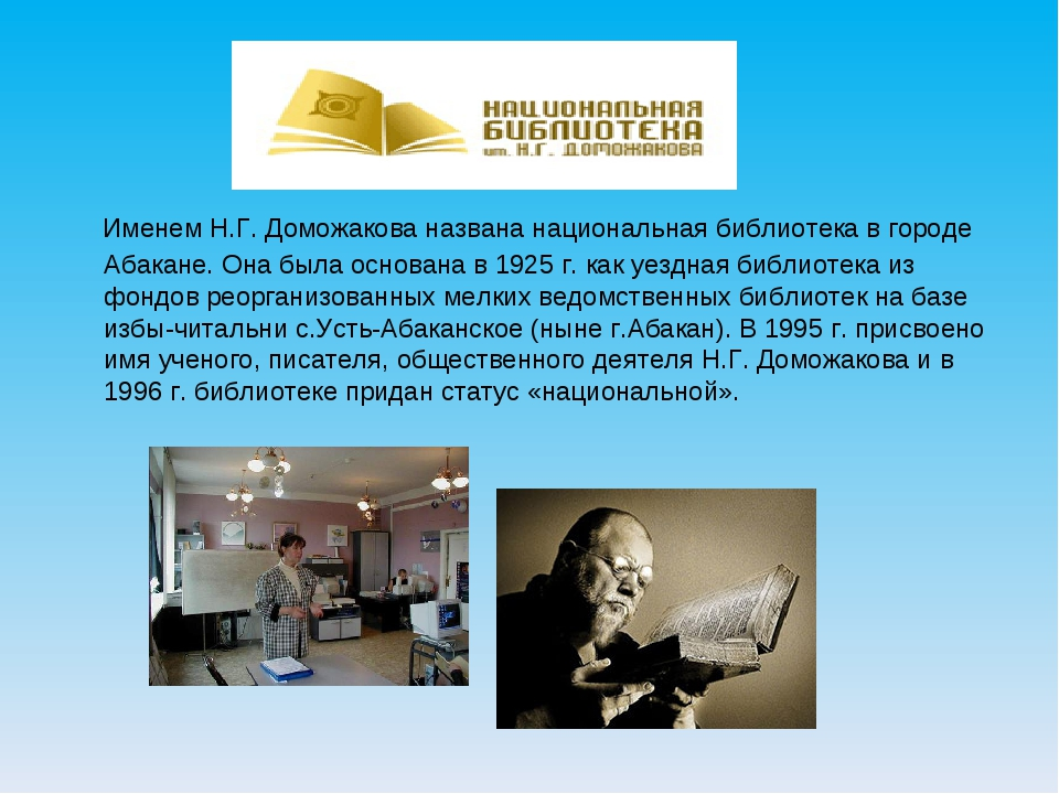 Именем Н.Г. Доможакова названа национальная библиотека в городе Абакане. Она...