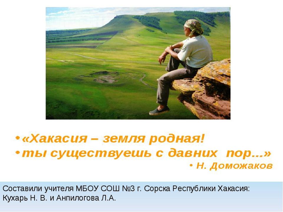 Составили учителя МБОУ СОШ №3 г. Сорска Республики Хакасия: Кухарь Н. В. и Ан...