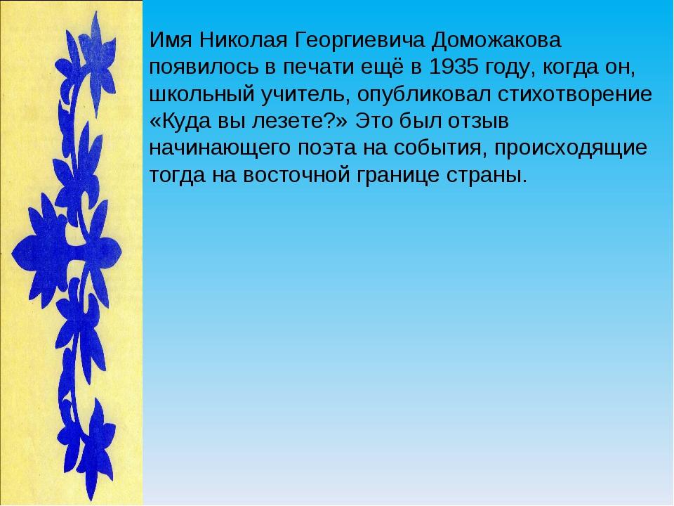 Имя Николая Георгиевича Доможакова появилось в печати ещё в 1935 году, когда...