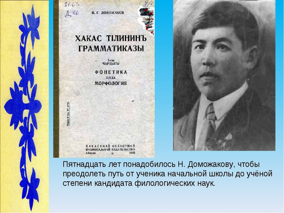 Пятнадцать лет понадобилось Н. Доможакову, чтобы преодолеть путь от ученика н...