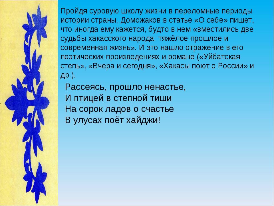 Пройдя суровую школу жизни в переломные периоды истории страны, Доможаков в с...