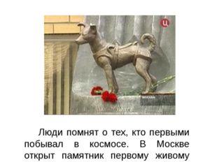 Люди помнят о тех, кто первыми побывал в космосе. В Москве открыт памятник п