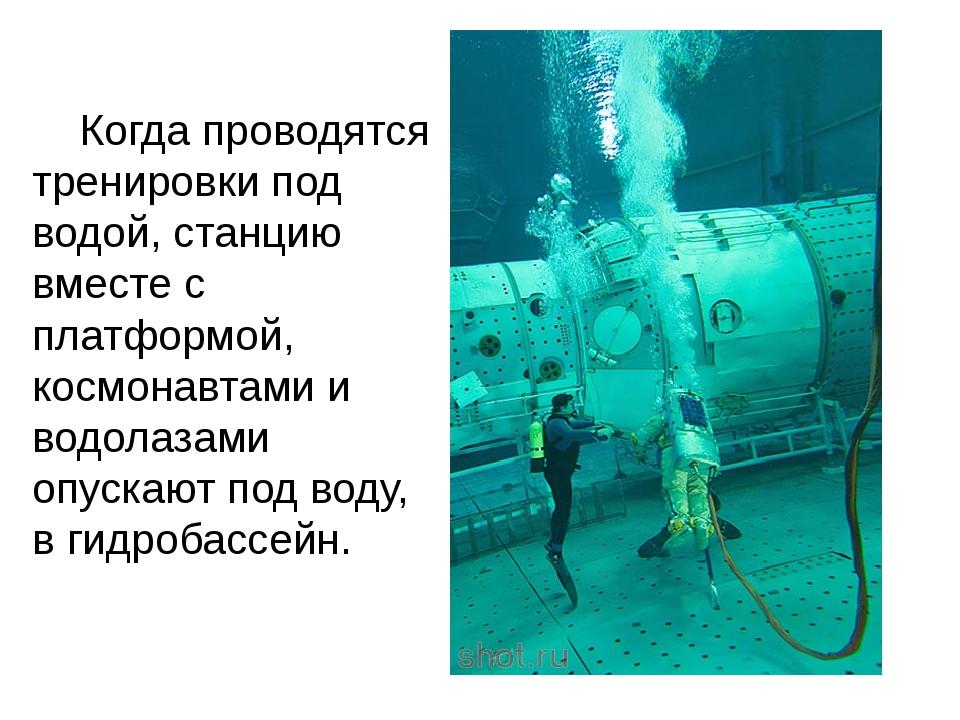 Когда проводятся тренировки под водой, станцию вместе с платформой, космонав...