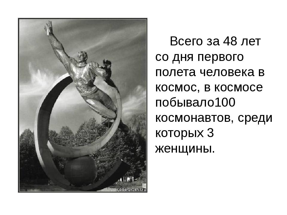 Всего за 48 лет со дня первого полета человека в космос, в космосе побывало1...