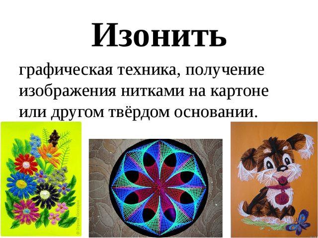 Изонить графическая техника, получение изображения нитками на картоне или дру...