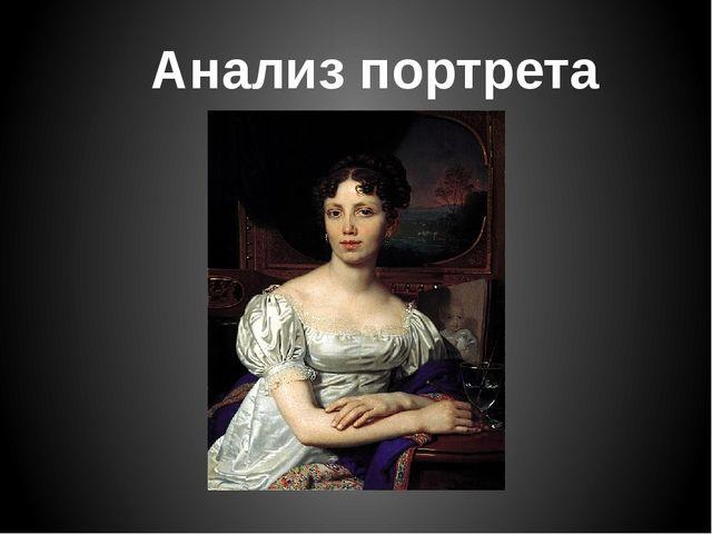 Анализ портрета