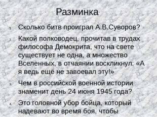 Разминка Сколько битв проиграл А.В.Суворов? Какой полководец, прочитав в труд