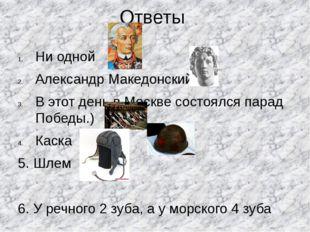 Ответы Ни одной Александр Македонский В этот день в Москве состоялся парад По