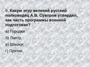 9. Какую игру великий русский полководец А.В. Суворов утвердил, как часть про