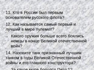 11. Кто в России был первым основателем русского флота? 12. Как называется са
