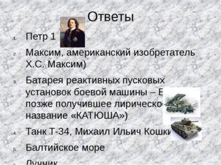 Ответы Петр 1 Максим, американский изобретатель Х.С. Максим) Батарея реактивн