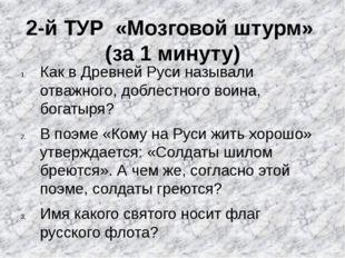2-й ТУР «Мозговой штурм» (за 1 минуту) Как в Древней Руси называли отважного
