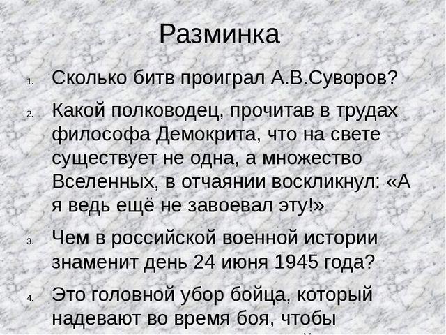 Разминка Сколько битв проиграл А.В.Суворов? Какой полководец, прочитав в труд...