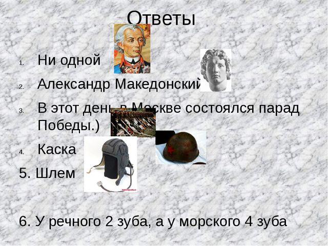 Ответы Ни одной Александр Македонский В этот день в Москве состоялся парад По...